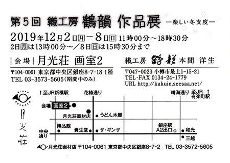 kakuin2019-1.jpg