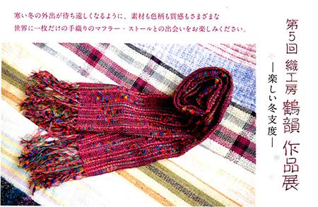 kakuin2019-2.jpg